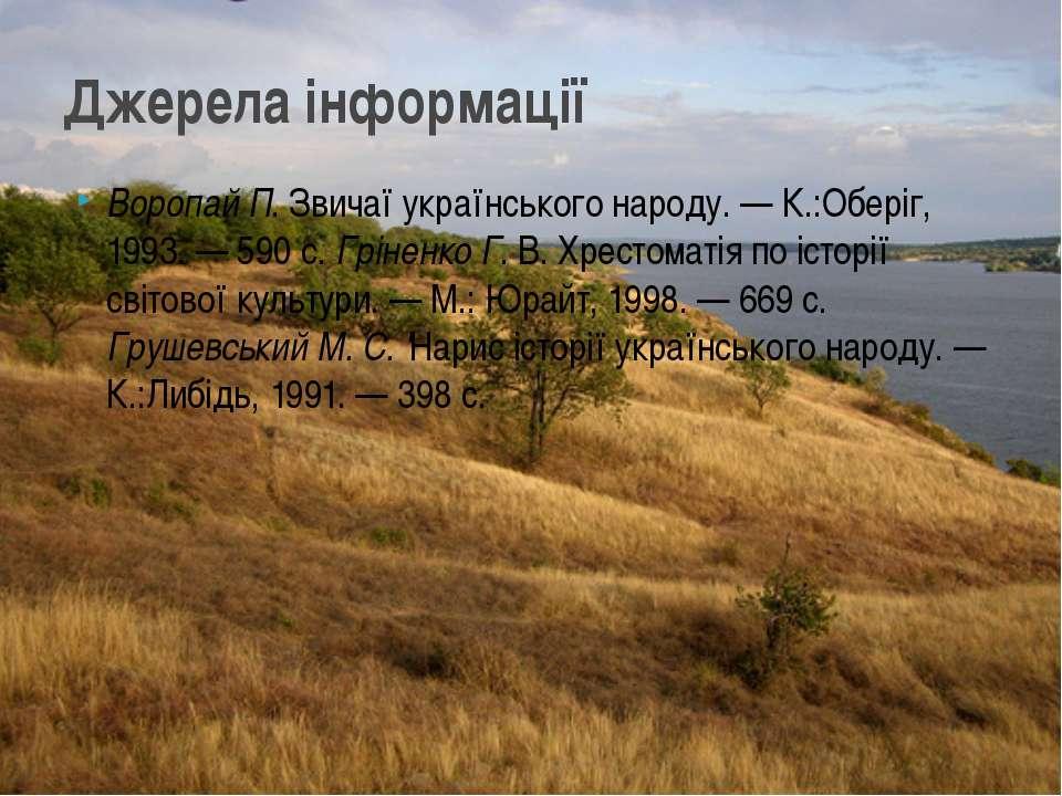 Воропай П. Звичаї українського народу.— К.:Оберіг, 1993.— 590с. Гріненко Г...
