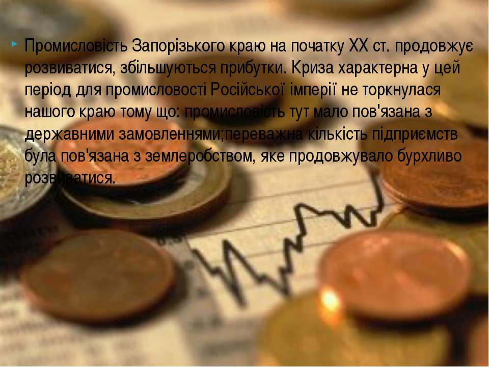 Промисловість Запорізького краю на початку ХХ ст. продовжує розвиватися, збіл...