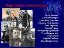 Партизанські полководці Сидір Ковпак Олексій Федоров Олександр Сабуров Микола...