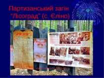 """Партизанський загін """"Лісоград"""" (с. Єліно)"""
