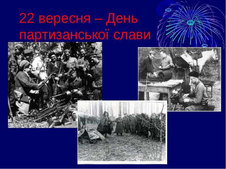 22 вересня – День партизанської слави