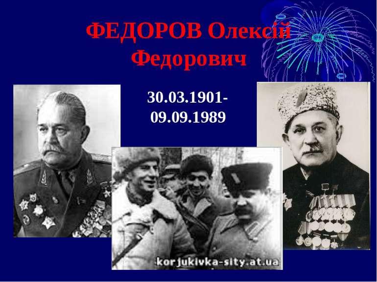 ФЕДОРОВ Олексій Федорович 30.03.1901-09.09.1989