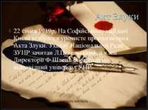 22 січня 1919р. На Софійському майдані Києва відбулося урочисте проголошення ...