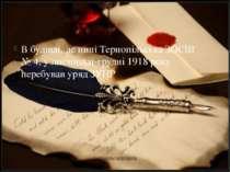 В будівлі, де нині Тернопільська ЗОСШ №4, у листопаді-грудні 1918 року переб...