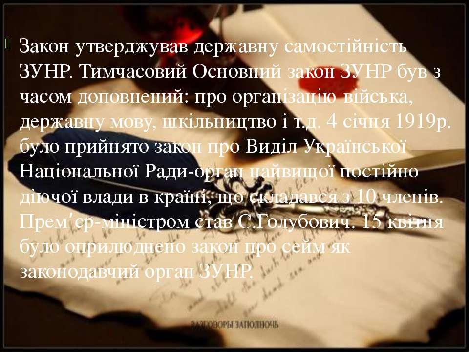Закон утверджував державну самостійність ЗУНР. Тимчасовий Основний закон ЗУНР...