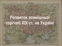 Розвиток зовнішньої торгівлі ХІХ ст. на Україні