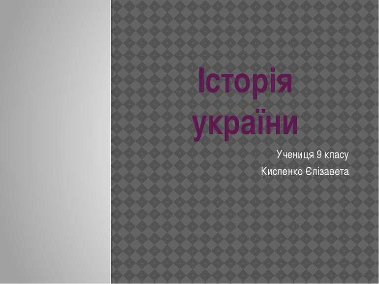 Історія україни Учениця 9 класу Кисленко Єлізавета