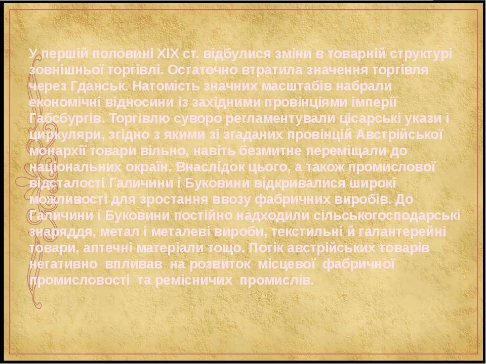 У першій половині XIX ст. відбулися зміни в товарній структурі зовнішньої тор...