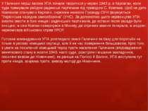 У Галичині перші загони УПА почали творитися у червні 1943 р. в Карпатах, кол...