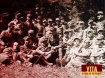 Відділ УПА. Закерзоння, 1945 р.