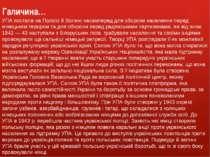 Галичина… УПА постала на Поліссі й Волині насамперед для оборони населення пе...