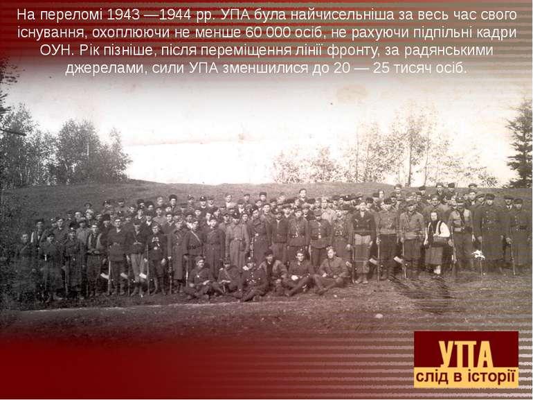 На переломі 1943 —1944 рр. УПА була найчисельніша за весь час свого існування...