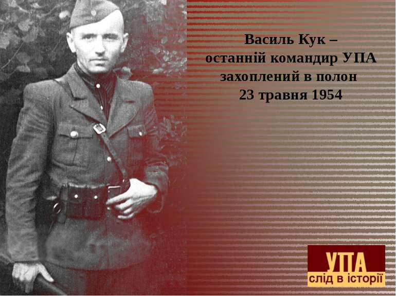 Василь Кук – останній командир УПА захоплений в полон 23 травня 1954