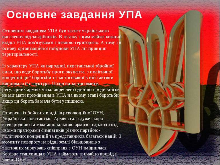 Основним завданням УПА був захист українського населення від загарбників. В...