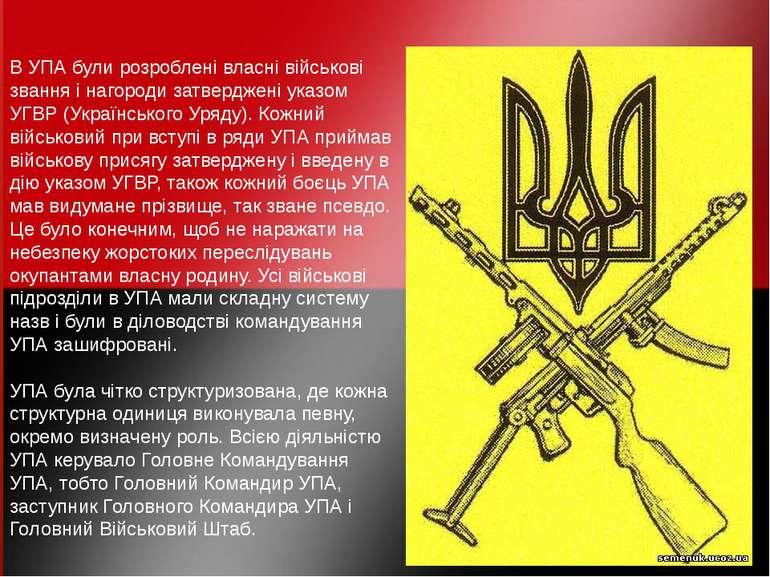 В УПА були розроблені власні військові звання і нагороди затверджені указом...