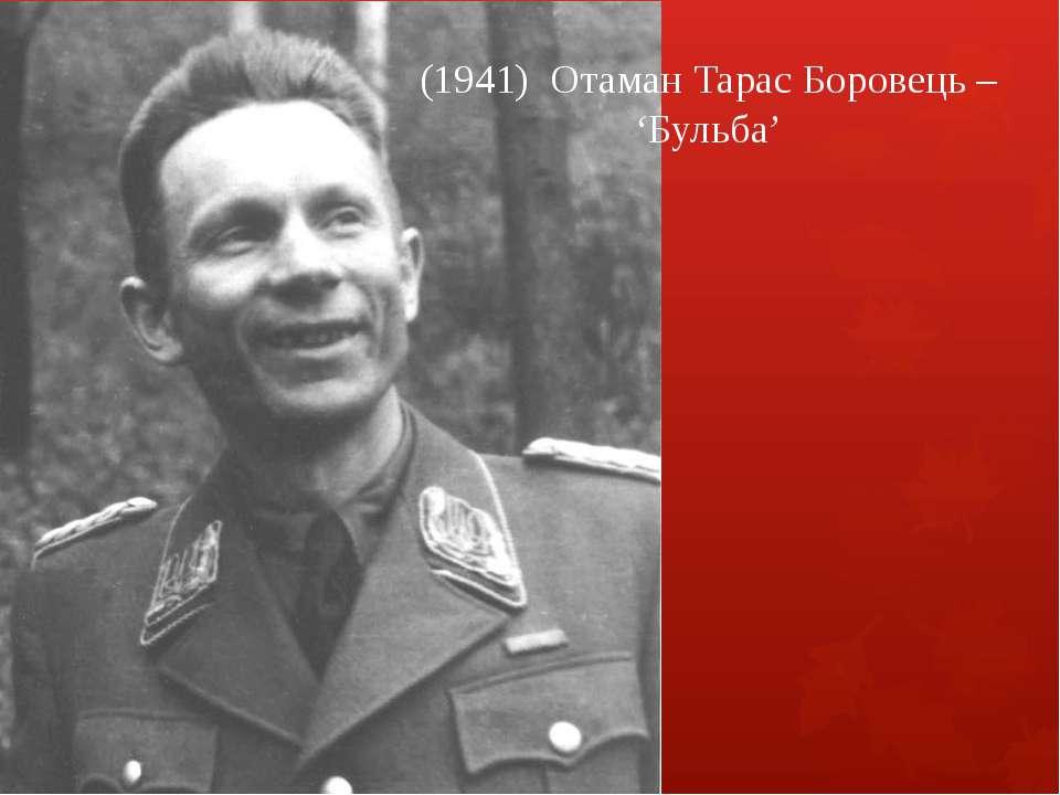 (1941) Отаман Тарас Боровець – 'Бульба'