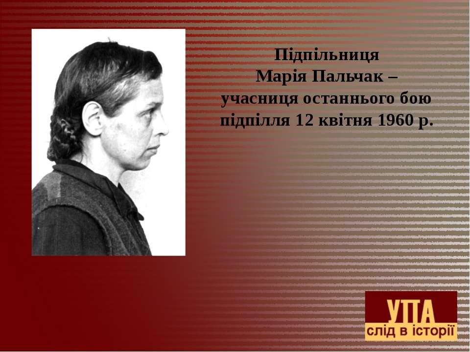 Підпільниця Марія Пальчак – учасниця останнього бою підпілля 12 квітня 1960 р.