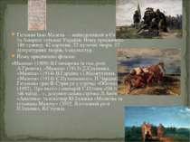 Гетьман Іван Мазепа — найвідоміший в Європі та Америці гетьман України. Йому ...