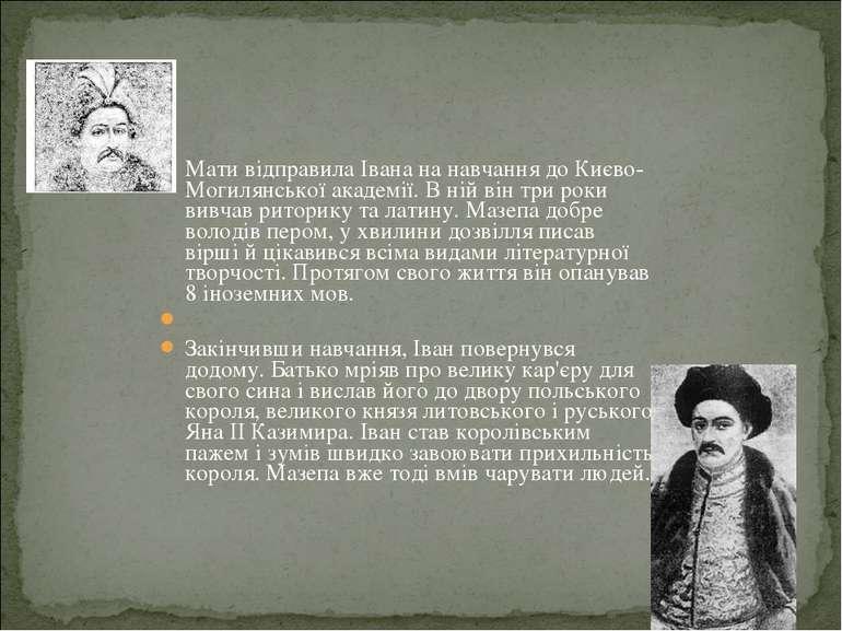 Мати відправила Івана на навчання до Києво-Могилянської академії. В ній він т...