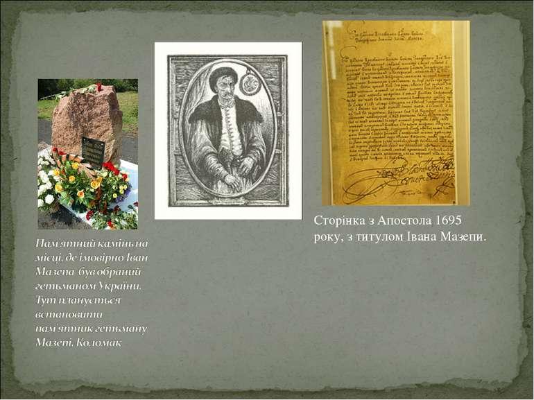 Сторінка з Апостола 1695 року, з титулом Івана Мазепи.