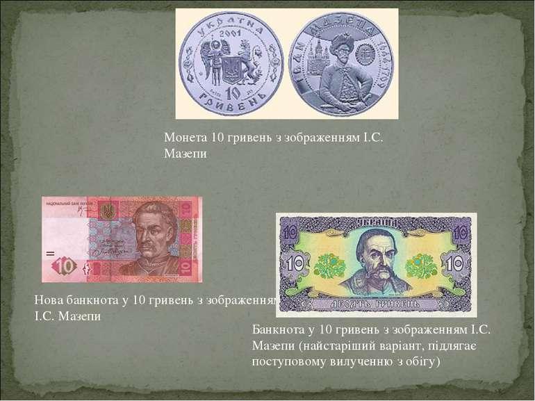 Нова банкнота у 10 гривень з зображенням I.C. Мазепи Банкнота у 10 гривень з ...