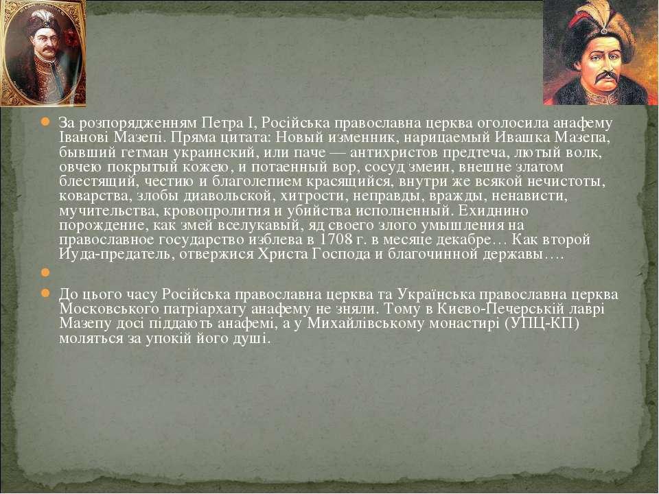 За розпорядженням Петра I, Російська православна церква оголосила анафему Іва...