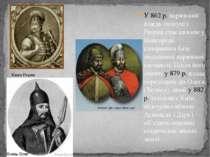 Князь Рюрик У 862 р. варязький вождь (конунг) Рюрик стає князем у Новгороді, ...