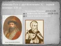 Володимир Мономах (1113-1125 рр.) та його син Мстислав (1125-1132 рр.) змогли...