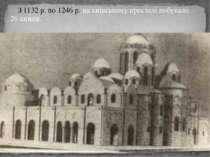 З 1132 р. по 1246 р. на київському престолі побувало 26 князів.