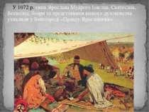 У 1072 р. сини Ярослава Мудрого Ізяслав, Святослав, Всеволод, бояри та предст...