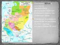 Напочатку XII ст. в основному завершується формування території Київського кн...