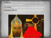 У XII ст. в князівстві точилася жорстока міжусобиця Давидовичів і Ольговичів....