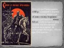 Похід Ігоря Святославича 1185 р. оспіваний у перлині давньоруської літератури...