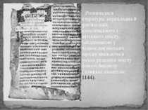 Розвивалася література: перекладна й оригінальна богословського і світського ...
