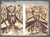 У 1308-1223 рр. у Галицько-Волинському князівстві правили сини Юрія — Лев II ...
