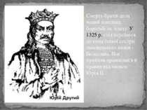 Смерть братів дала новий поштовх боротьбі за владу. У 1325 р. стіл перейшов д...