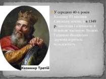 У середині 40-х років Казимир III захопив Сяноцьку землю, а в 1349 р. заволод...