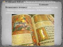 У середині XIII ст. у Холмі розпочинаються роботи над створенням видатної пам...