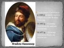 Після смерті Сигізмунда в 1440 р. великим князем обирається син Ягайла Казими...