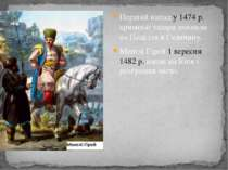 Перший напад у 1474 р. кримські татари вчинили па Поділля й Галичину. Менглі ...