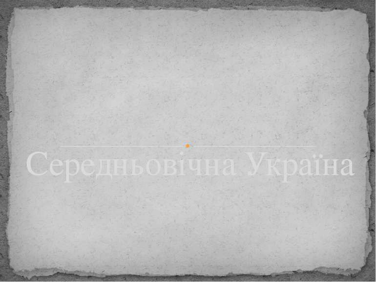 Середньовічна Україна