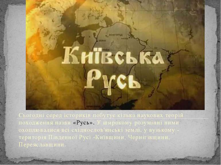 Сьогодні серед істориків побутує кілька наукових теорій походження назви «Рус...