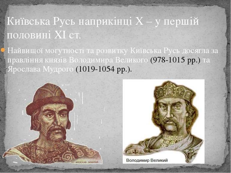 Найвищої могутності та розвитку Київська Русь досягла за правління князів Вол...