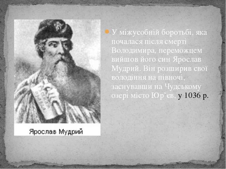 У міжусобній боротьбі, яка почалася після смерті Володимира, переможцем вийшо...