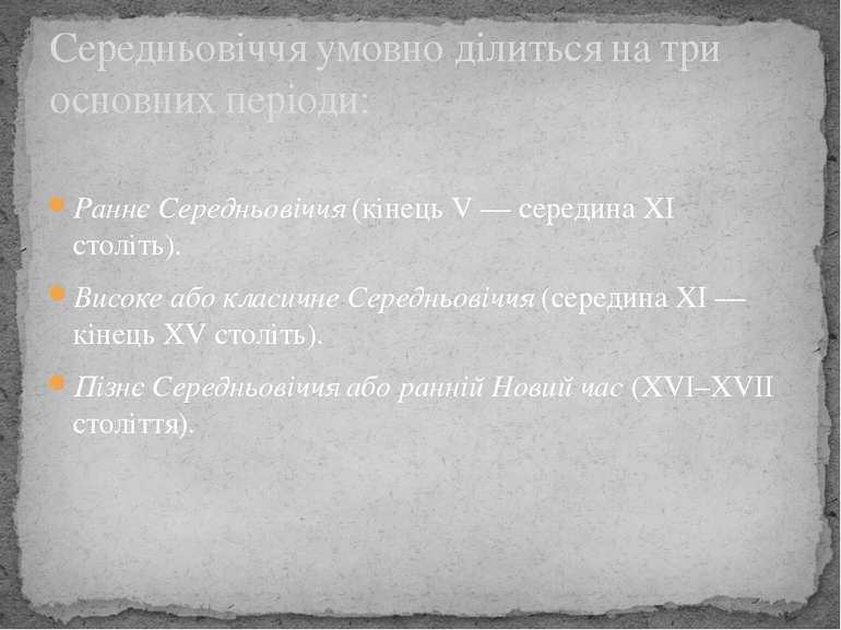 Раннє Середньовіччя (кінець V — середина XI століть). Високе або класичне Сер...