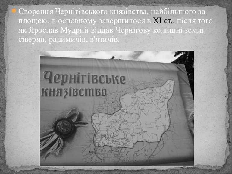 Сворення Чернігівського князівства, найбільшого за площею, в основному заверш...