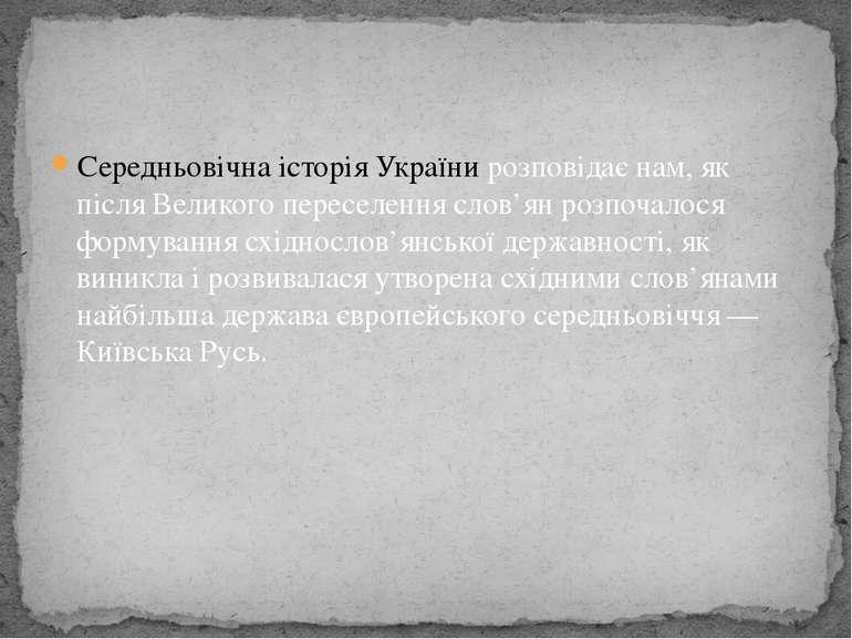 Середньовічна історія України розповідає нам, як після Великого переселення с...