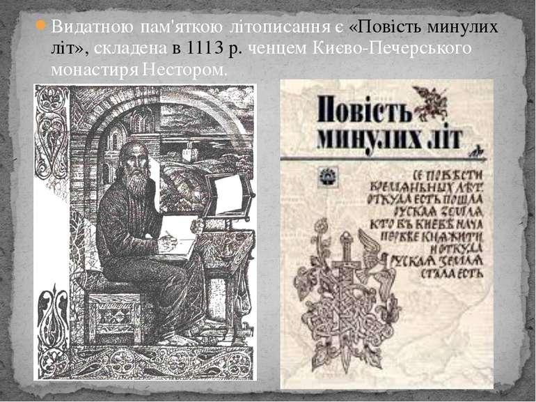 Видатною пам'яткою літописання є «Повість минулих літ», складена в 1113 р. че...