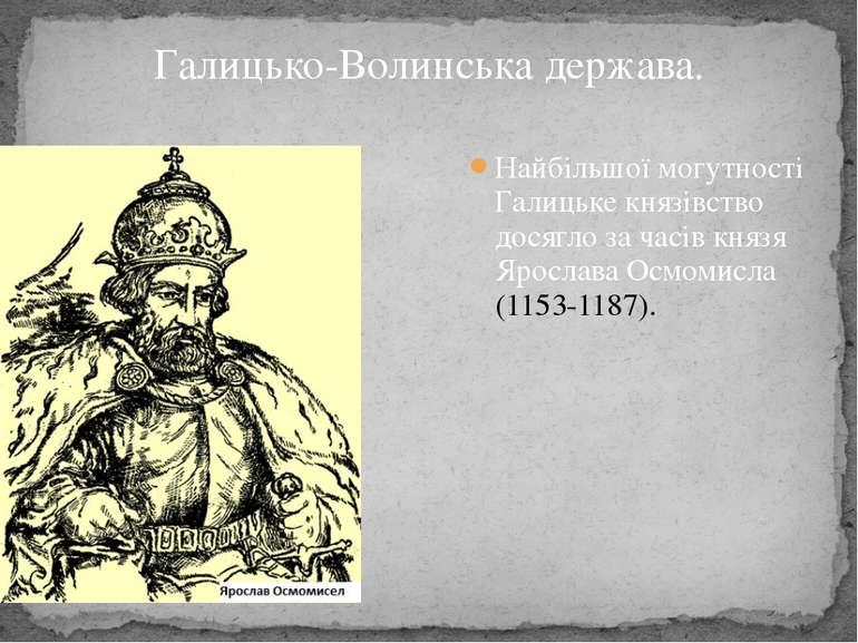 Найбільшої могутності Галицьке князівство досягло за часів князя Ярослава Осм...