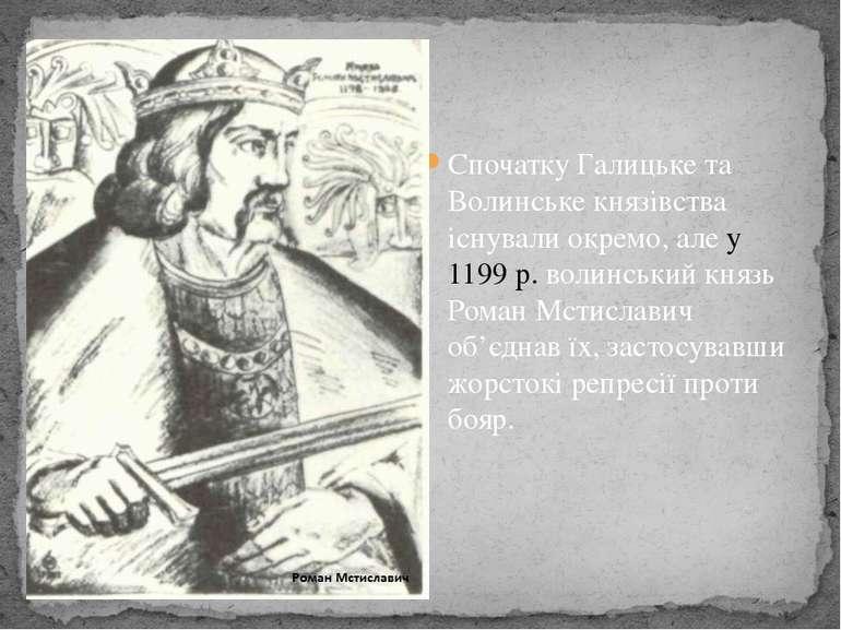 Спочатку Галицьке та Волинське князівства існували окремо, але у 1199 р. воли...
